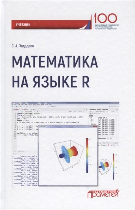 Зададаев С. Математика на языке R Учебник prieto r g la katana de toledo nivel 2 учебник на испанском языке cd