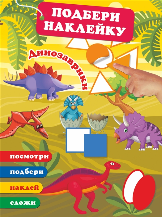 Дмитриева В. (сост.) Динозаврики