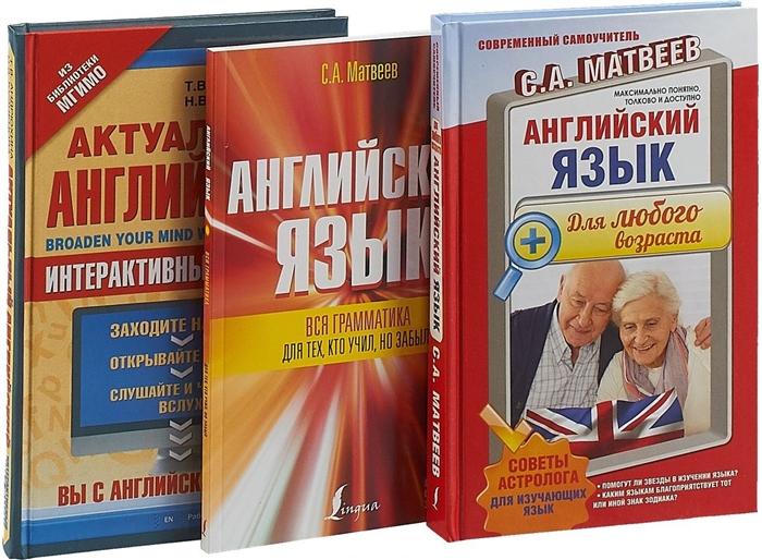 Английский язык для любого возраста комплект из 3 книг