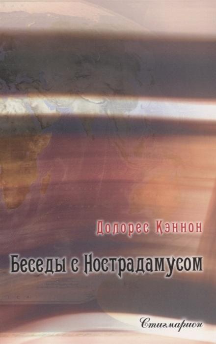Кэннон Д. Беседы с Нострадамусом Том II кэннон д беседы с нострадамусом том 2 2 е изд