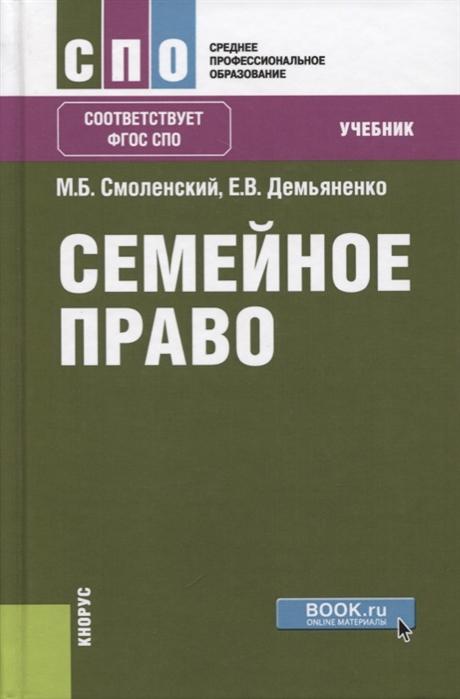 Смоленский М., Демьяненко Е. Семейное право Учебник недорого