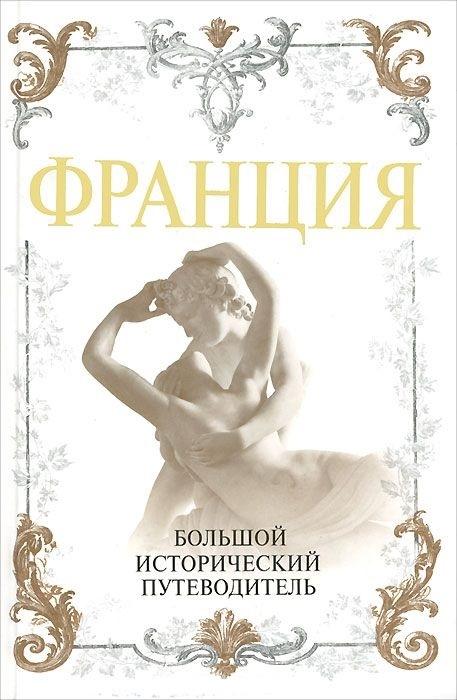 Дельнов А. Франция Большой исторический путеводитель цена в Москве и Питере