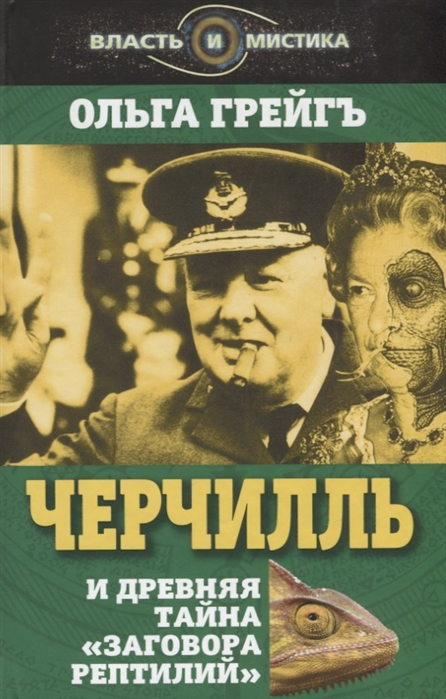 Грейгъ О. Черчилль и древняя тайна Заговора рептилий