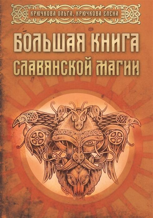 Крючкова О., Крючкова Е. Большая книга славянской магии все цены