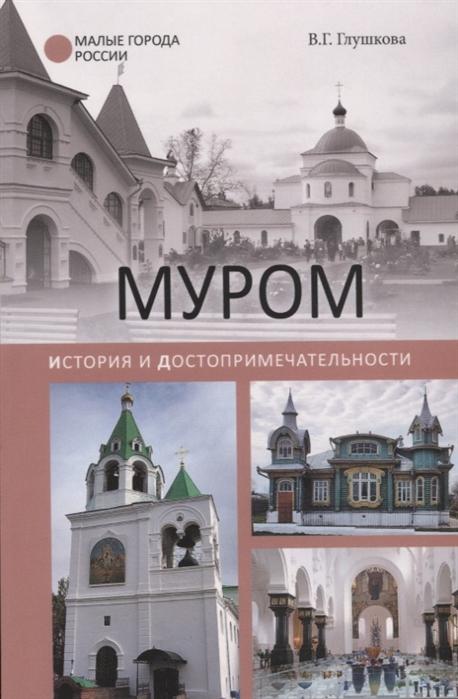 Глушкова В. Муром История и достопримечательности