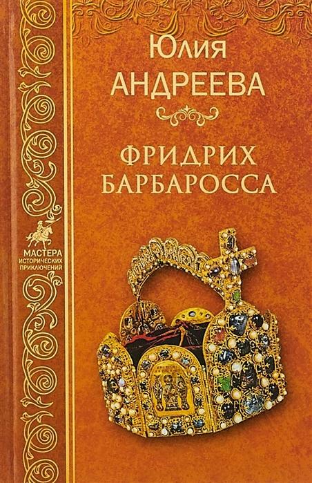 Андреева Ю. Фридрих Барбаросса