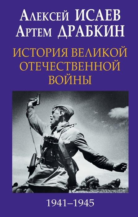 цена на Исаев А., Драбкин А. История Великой Отечественной войны 1941 1945 гг