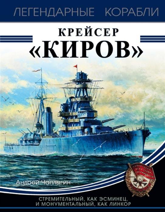 Чаплыгин А. Крейсер Киров