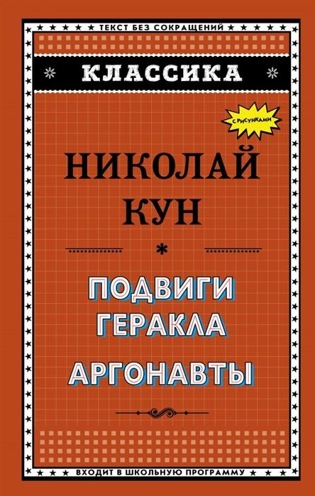 Кун Н. Подвиги Геракла Аргонавты