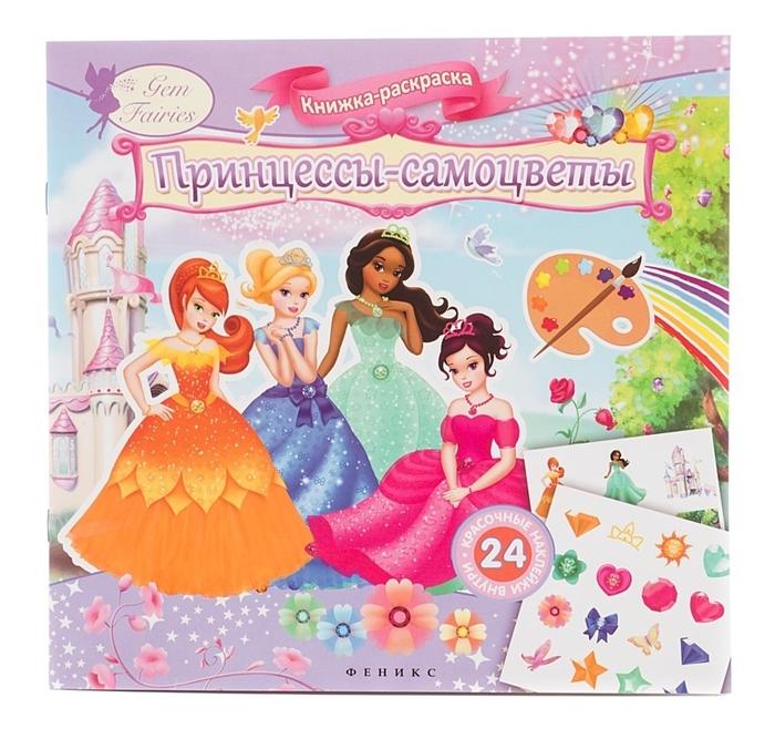 Силенко Е. (ред.) Принцессы-самоцветы Книжка-раскраска цена