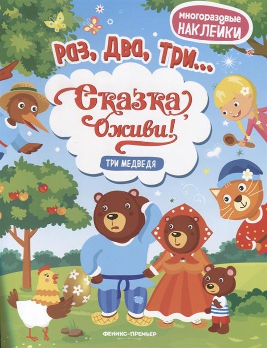 Костомарова Е. (ред.) Три медведя Книжка с наклейками