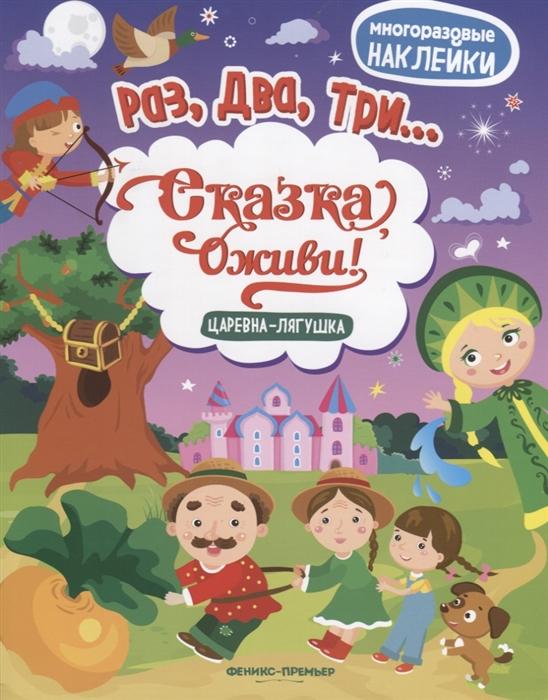 Костомарова Е. (ред.) Царевна-лягушка Книжка с наклейками цены онлайн