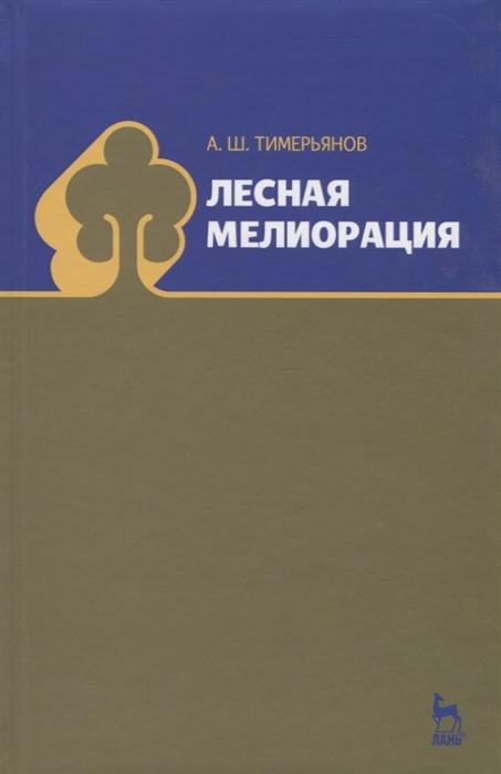 Тимерьянов А. Лесная мелиорация Учебное пособие