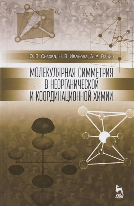 Сизова О., Иванова Н., Ванин А. Молекулярная симметрия в неорганической и координационной химии Учебное пособие