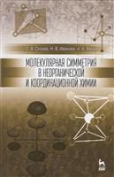 Молекулярная симметрия в неорганической и координационной химии. Учебное пособие