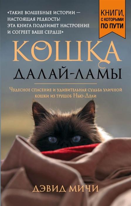 Мичи Д. Кошка Далай-Ламы Чудесное спасение и удивительная судьба уличной кошки из трущоб Нью-Дели цена