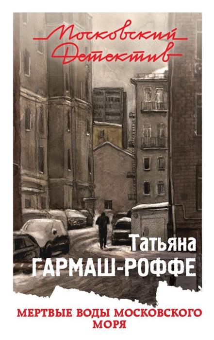 Гармаш-Роффе Т. Мертвые воды Московского моря платон gorgias