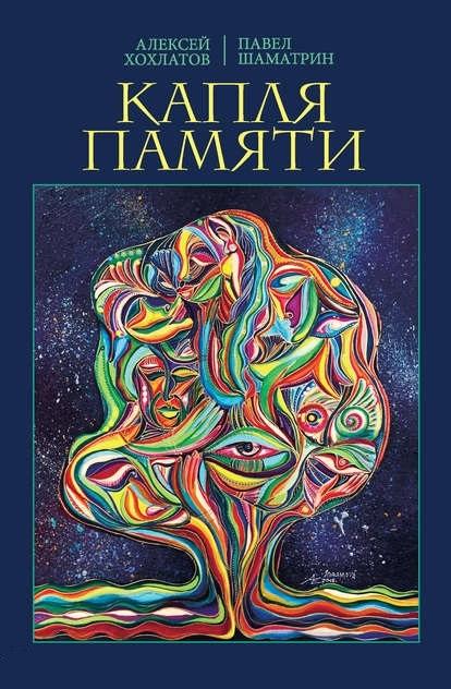 Хохлатов А., Шаматрин П. Капля памяти Очерк