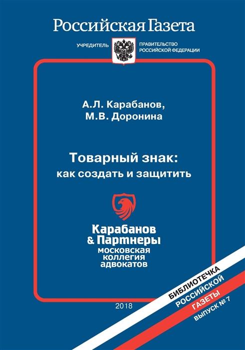 Карабанов А., Доронина М. Товарный знак как создать и защитить федосеев а карабанов б битва за эффективность