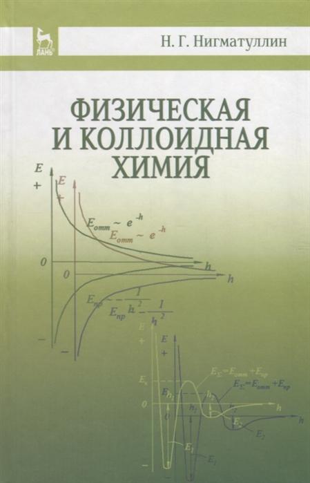 Нигматуллин Н. Физическая и коллоидная химия Учебное пособие