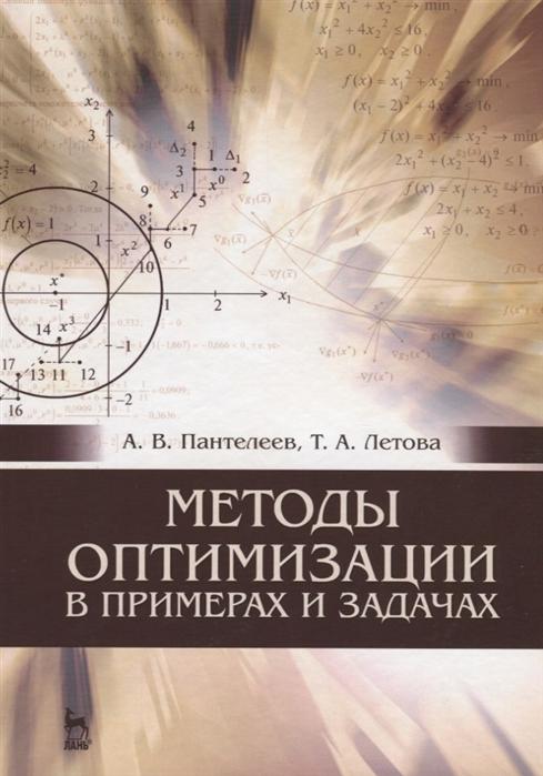 Пантелеев А., Летова Т. Методы оптимизации в примерах и задачах Учебное пособие т ю грацианова информатика программирование в примерах и задачах