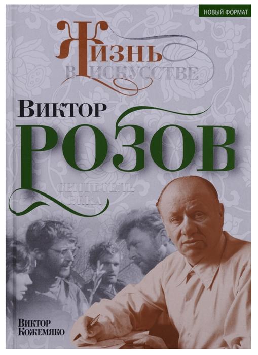 Кожемяко В. Виктор Розов Свидетель века кожемяко в тайны политических убийств