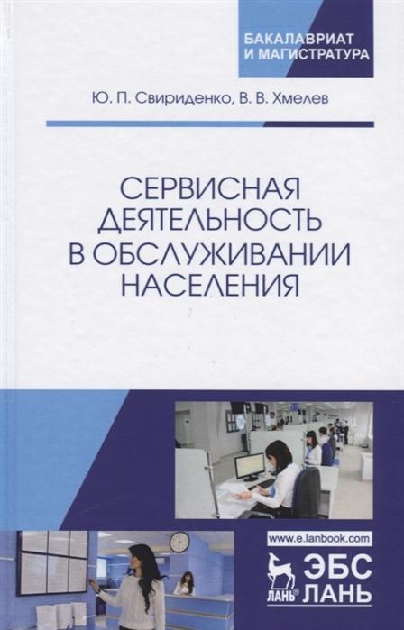 Сервисная деятельность в обслуживании населения Учебное пособие