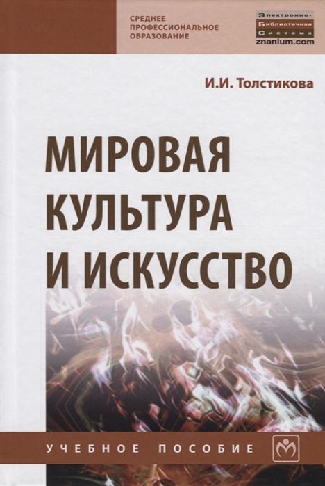 все цены на Толстикова И. Мировая культура и искусство Учебное пособие онлайн