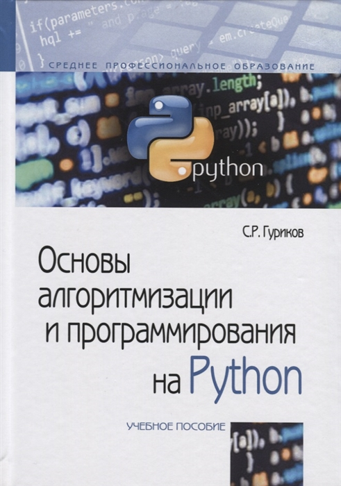 Гуриков С. Основы алгоритмизации и программирования на Python Учебное пособие д м златопольский основы программирования на языке python
