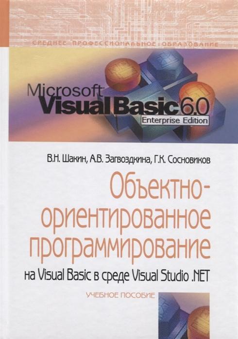 Шакин В., Загвоздкина А., Сосновиков Г. Объектно-ориентированное программирование на Visual Basic в среде Visual Studio NET Учебное пособие адаменко анатолий логическое программирование и visual prolog в подлиннике