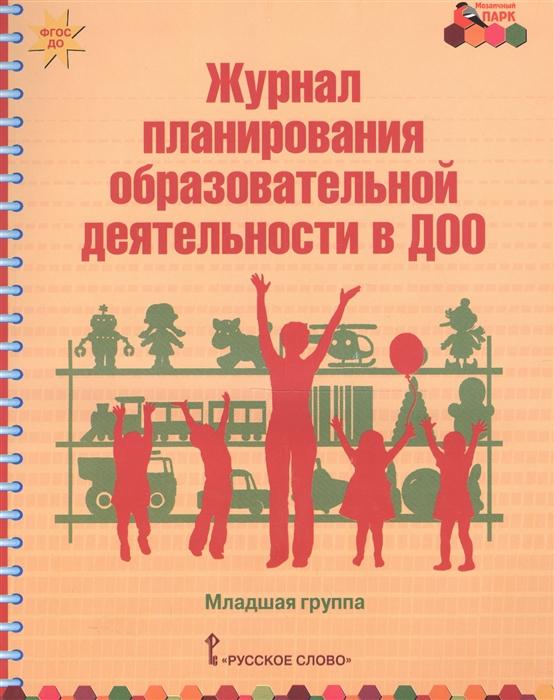 Белькович В., Каралашвили Е., Павлова Л. Журнал планирования образовательной деятельности в ДОО Младшая группа