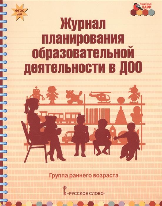 Белькович В., Каралашвили Е., Павлова Л. Журнал планирования образовательной деятельности в ДОО Группа раннего возраста