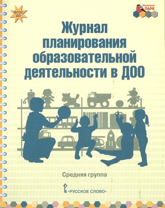 Белькович В., Каралашвили Е., Павлова Л. Журнал планирования образовательной деятельности в ДОО Средняя группа