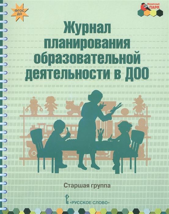 Белькович В., Каралашвили Е., Павлова Л. Журнал планирования образовательной деятельности в ДОО Старшая группа