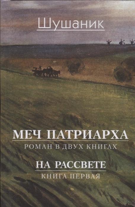 Шушаник С. Меч патриарха Роман в двух книгах На рассвете Книга первая стоимость