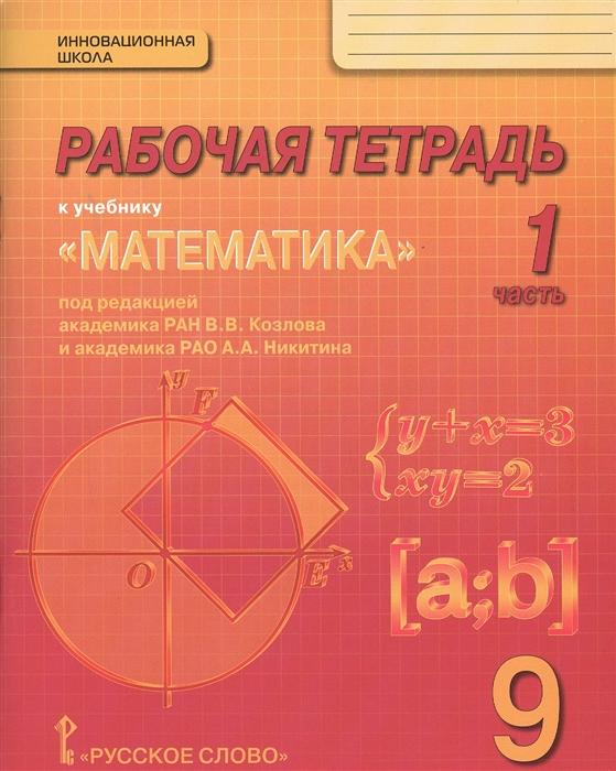 все цены на Козлов В. и др. Рабочая тетрадь к учебнику Математика алгебра и геометрия для 9 класса общеобразовательных организаций В 4 частях Часть 1 онлайн