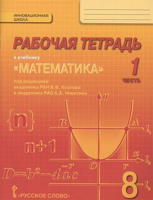 все цены на Козлов В. и др. Рабочая тетрадь к учебнику Математика алгебра и геометрия для 8 класса общеобразовательных организаций В 4 частях Часть 1 онлайн