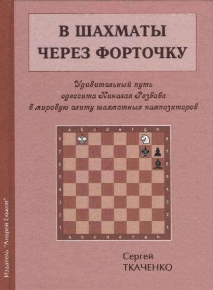 Ткаченко С. В шахматы через форточку