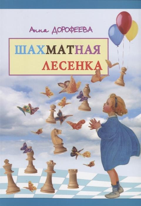 Дорофеева А. Шахматная лесенка