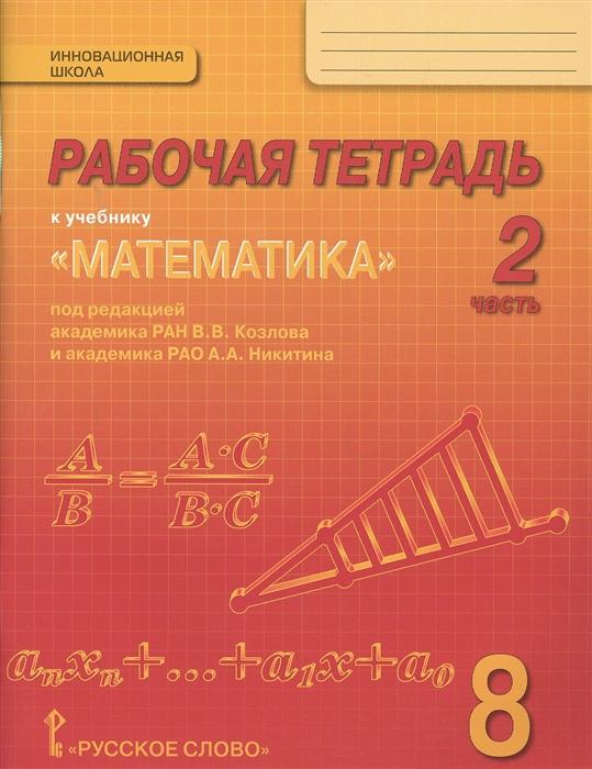 Козлов В. и др. Рабочая тетрадь к учебнику Математика алгебра и геометрия для 8 класса общеобразовательных организаций В 4 частях Часть 2 козлов в и др рабочая тетрадь к учебнику математика для 5 класса общеобразовательных организаций в 4 частях часть 2