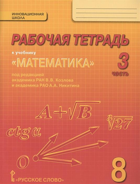 Козлов В. и др. Рабочая тетрадь к учебнику Математика алгебра и геометрия для 8 класса общеобразовательных организаций В 4 частях Часть 3 козлов в и др рабочая тетрадь к учебнику математика для 5 класса общеобразовательных организаций в 4 частях часть 2