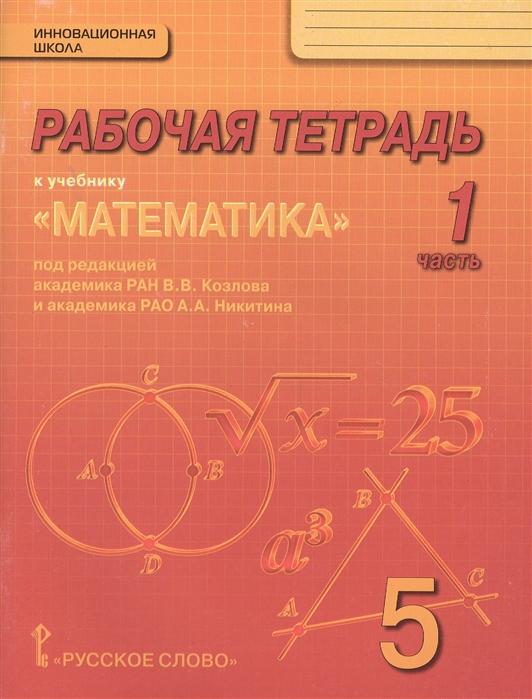 все цены на Козлов В. и др. Рабочая тетрадь к учебнику Математика для 5 класса общеобразовательных организаций В 4 частях Часть 1 онлайн