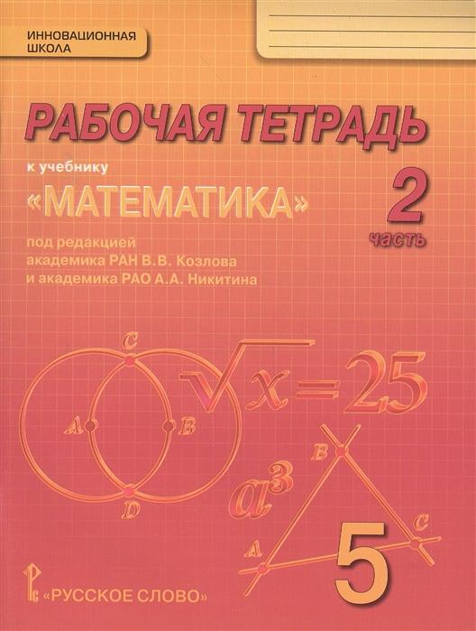 Козлов В. и др. Рабочая тетрадь к учебнику Математика для 5 класса общеобразовательных организаций В 4 частях Часть 2 козлов в в математика учебник для 5 класса общеобразовательных учреждений