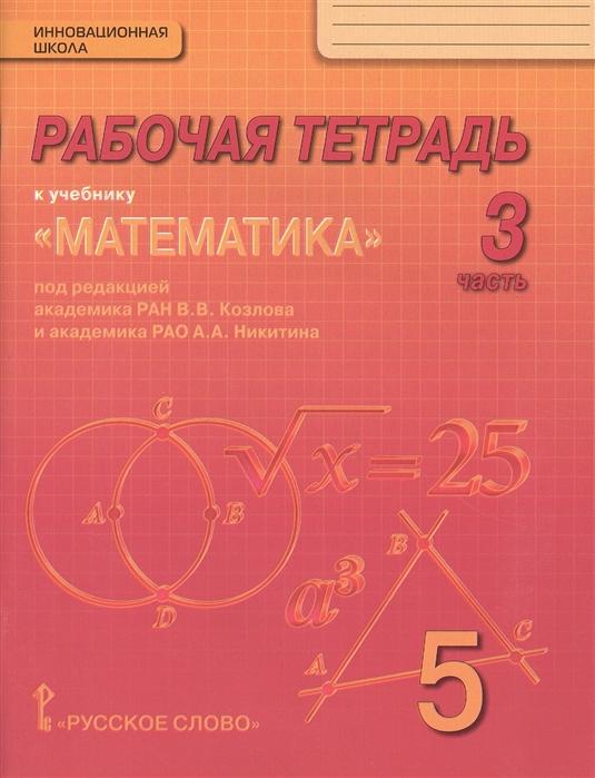 Козлов В. и др. Рабочая тетрадь к учебнику Математика для 5 класса общеобразовательных организаций В 4 частях Часть 3 козлов в и др рабочая тетрадь к учебнику математика для 5 класса общеобразовательных организаций в 4 частях часть 2