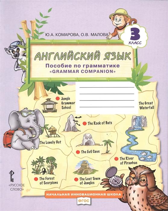 Комарова Ю., Малова О. Английский язык Пособие по грамматике Grammar Companion 3 класс цена и фото