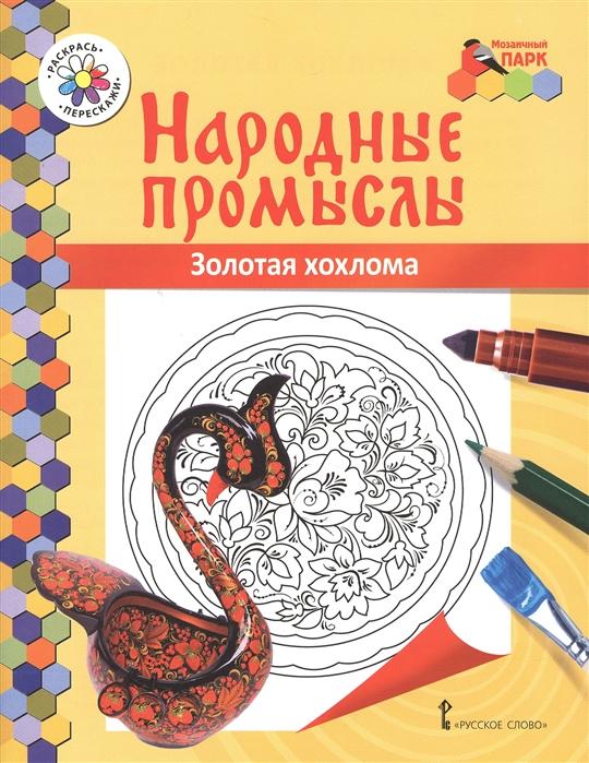 Анищенкова В. Золотая хохлома Книжка-раскраска в р анищенкова золотая хохлома раскраска
