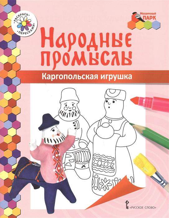 Анищенкова В. Каргопольская игрушка Книжка-раскраска в р анищенкова золотая хохлома раскраска