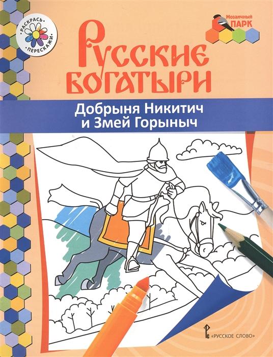 Анищенкова В. Добрыня Никитич и Змей Горыныч Книжка-раскраска в р анищенкова золотая хохлома раскраска