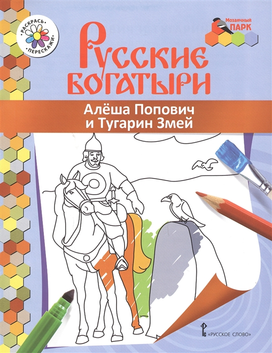 Анищенкова В. Алеша Попович и Тугарин Змей Книжка-раскраска
