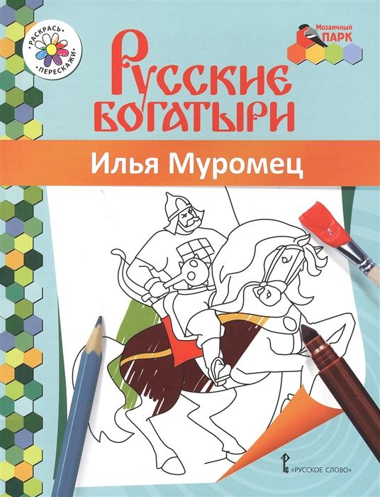 Анищенкова В. Илья Муромец Книжка-раскраска в р анищенкова золотая хохлома раскраска